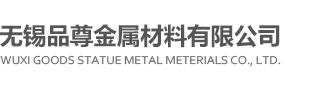 无锡品尊金属材料有限公司